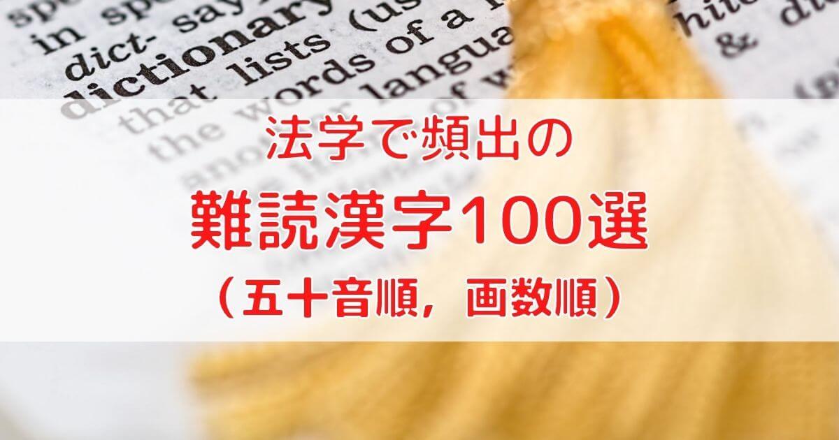 法学で頻出の 難読漢字100選(五十音順,画数順)