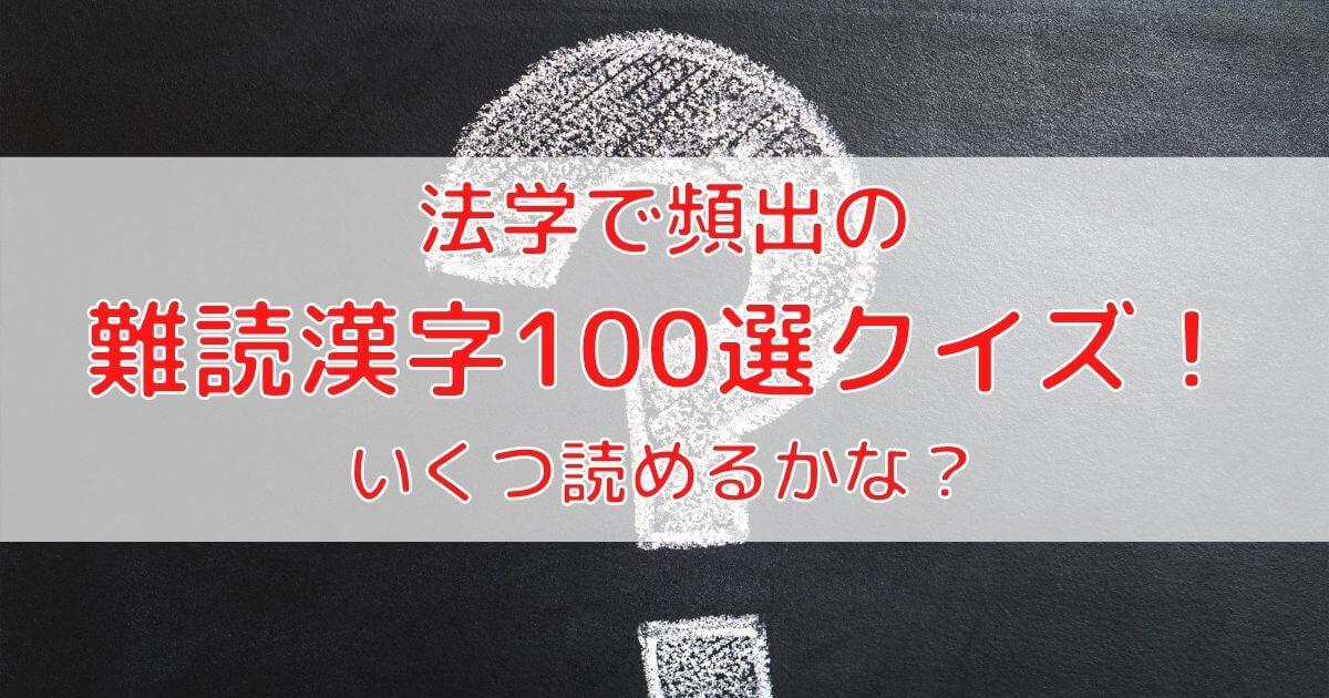 法学で頻出の 難読漢字100選クイズ!