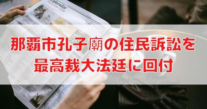 那覇市孔子廟の住民訴訟を最高裁大法廷に回付