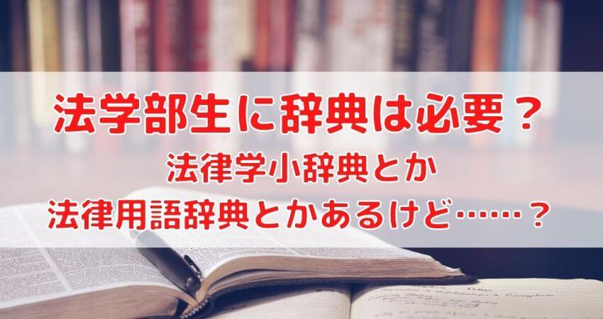 法学部生に辞典は必要