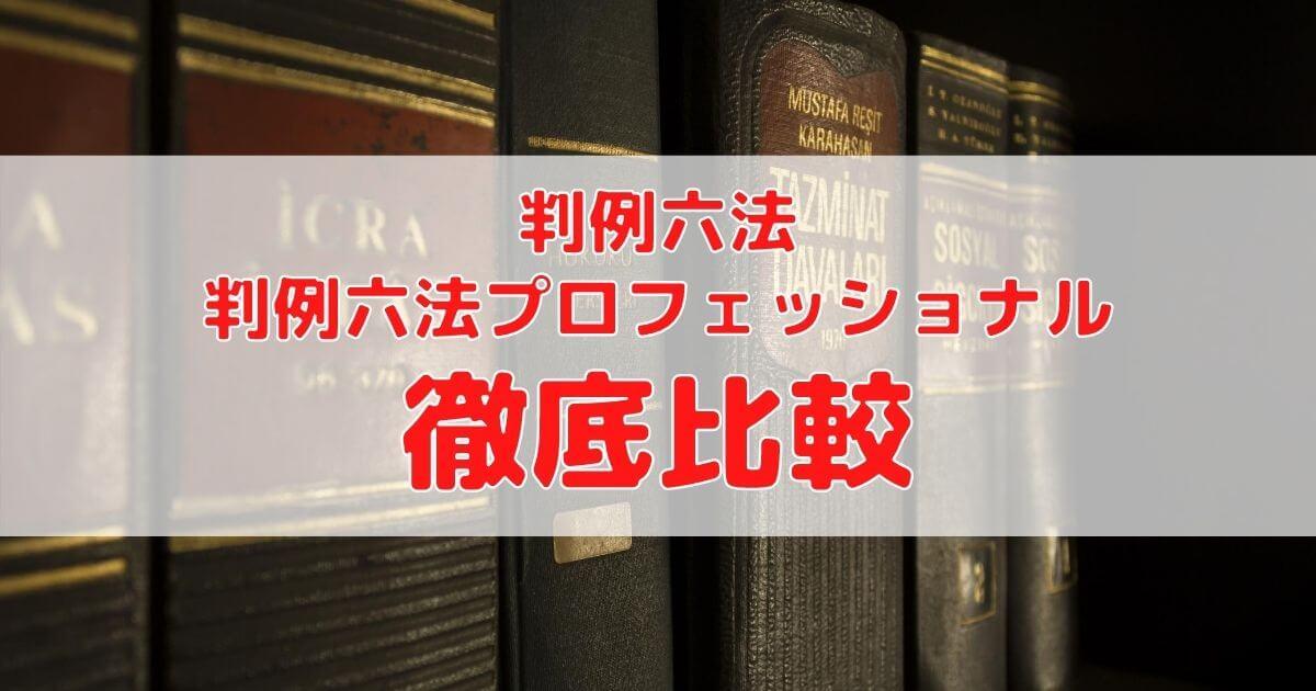 判例六法と判例六法プロフェッショナルの違いを徹底比較!
