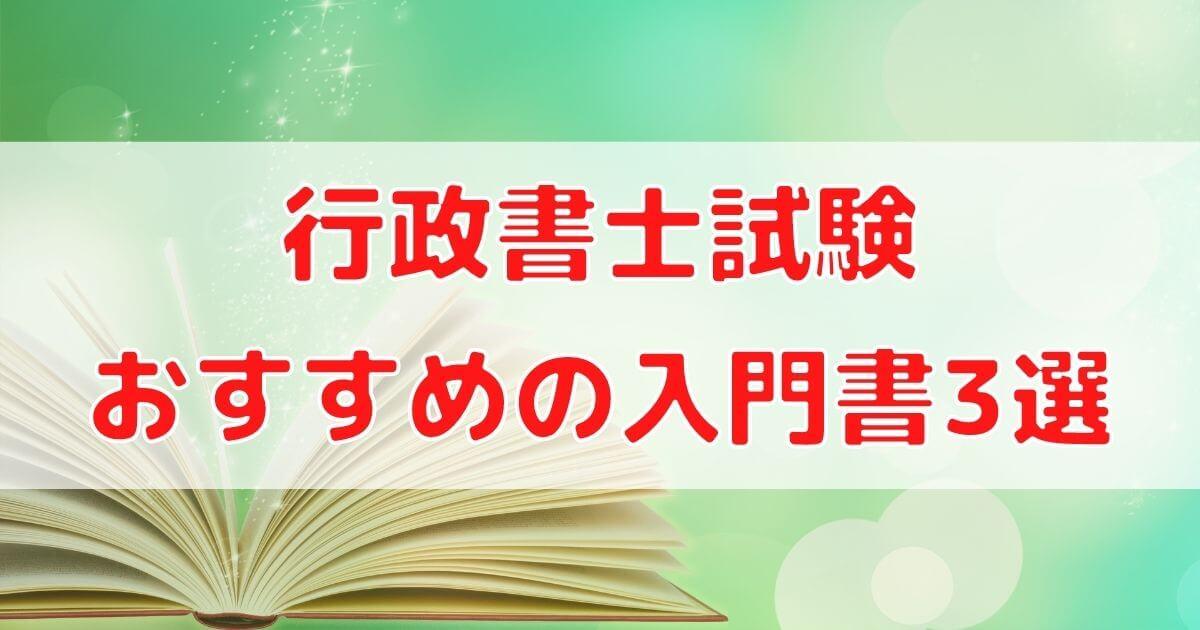 行政書士試験のおすすめの入門書3選