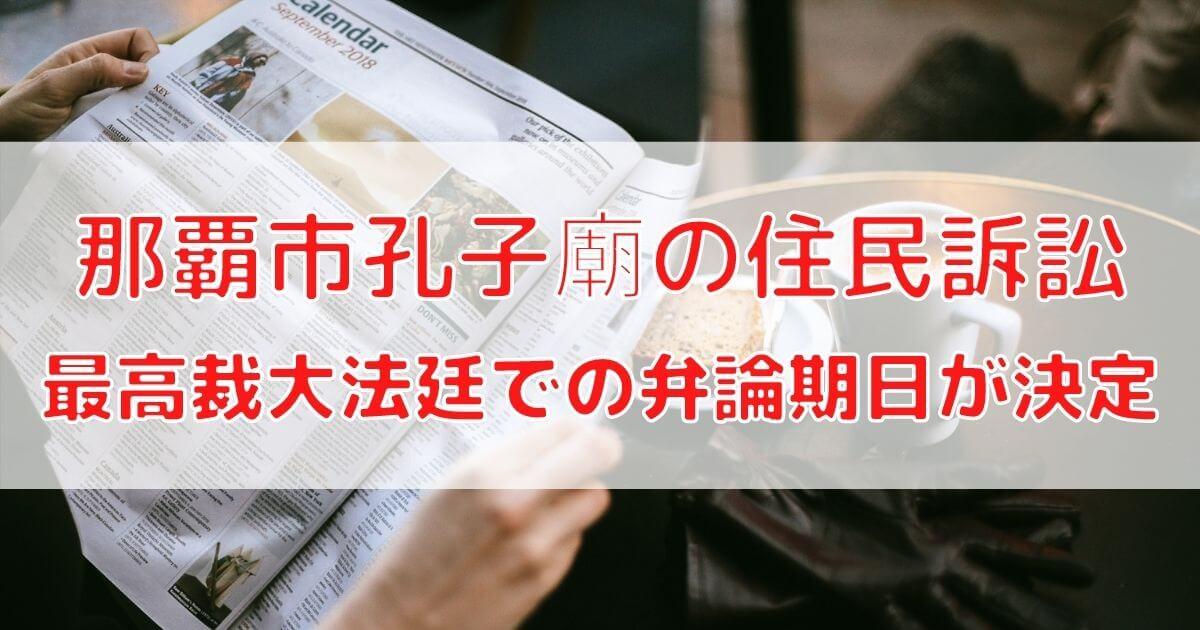 那覇市孔子廟の住民訴訟・最高裁大法廷での弁論期日が決定