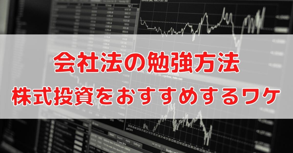 会社法の勉強方法――株式投資をおすすめするワケ