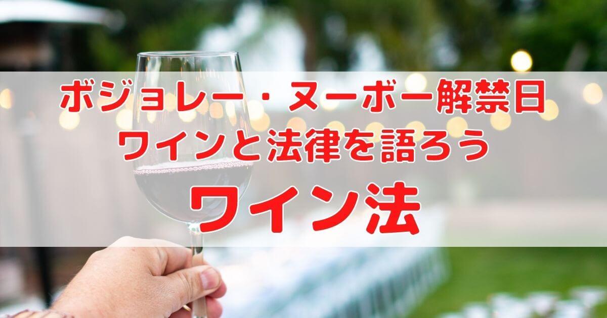 ボジョレー・ヌーボー解禁日だしワインと法律を語ろう(ワイン法)
