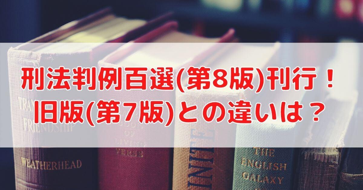刑法判例百選(第8版)刊行!旧版(第7版)との違いは?