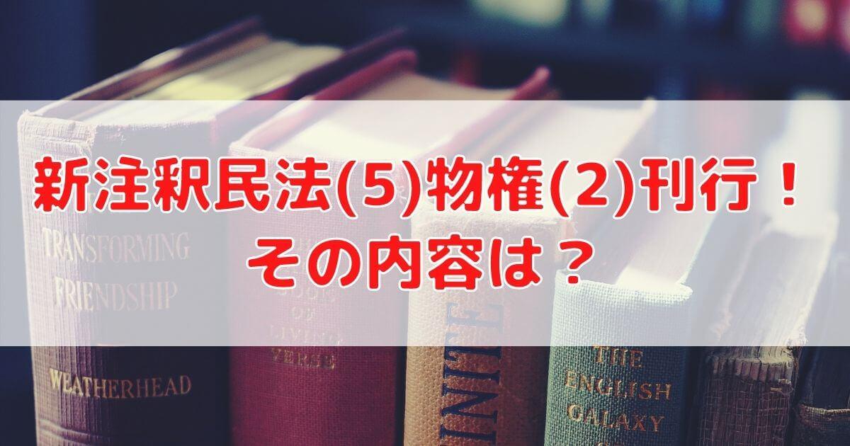 新注釈民法(5)物権(2)刊行!その内容は?