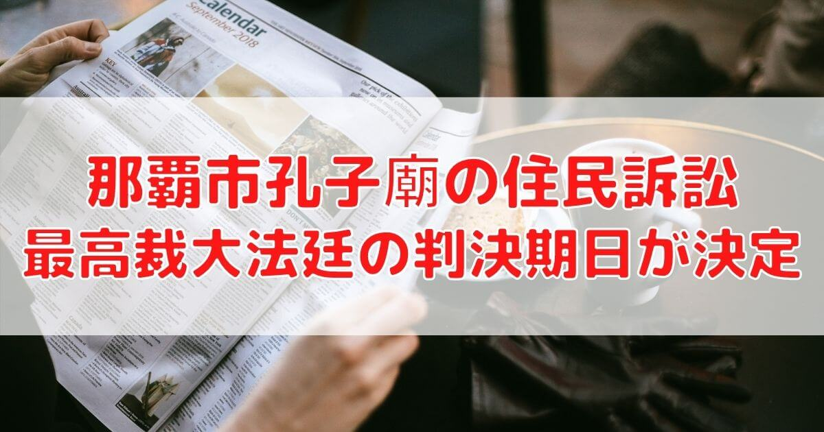 那覇市孔子廟の住民訴訟・最高裁大法廷の判決期日が決定