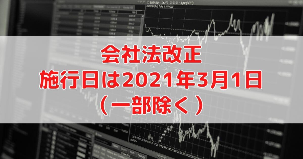 会社法改正,施行日は2021年3月1日(一部除く)