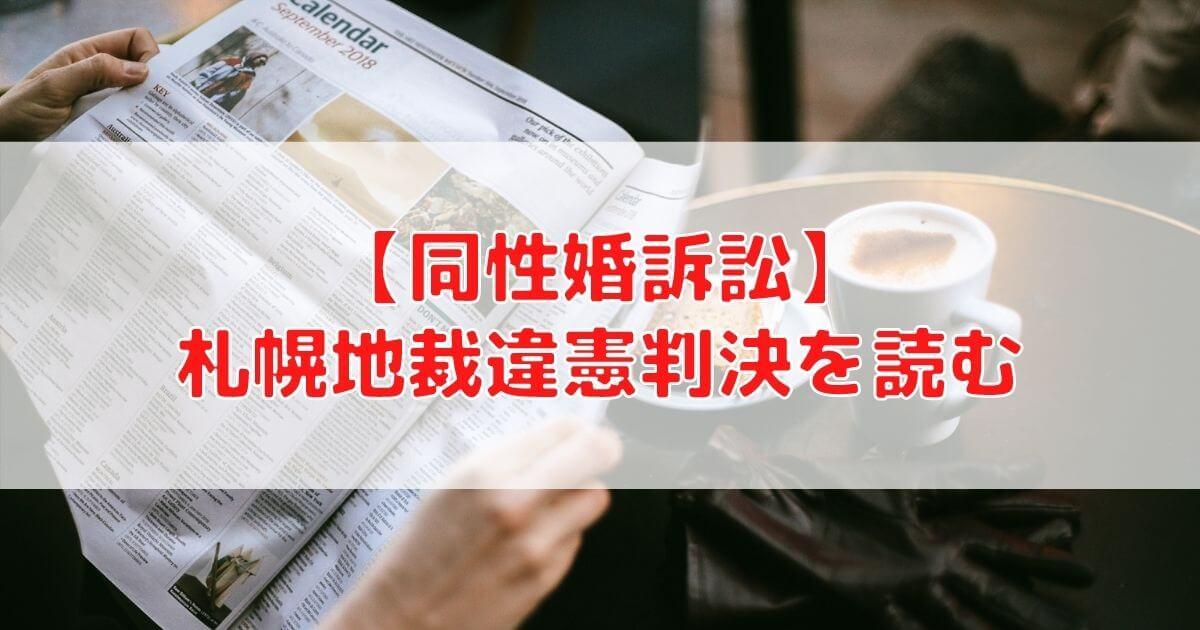 【同性婚訴訟】札幌地裁違憲判決を読む
