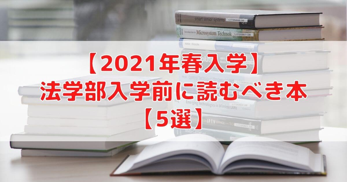 【2021年春入学】法学部入学前に読むべき本【5選】