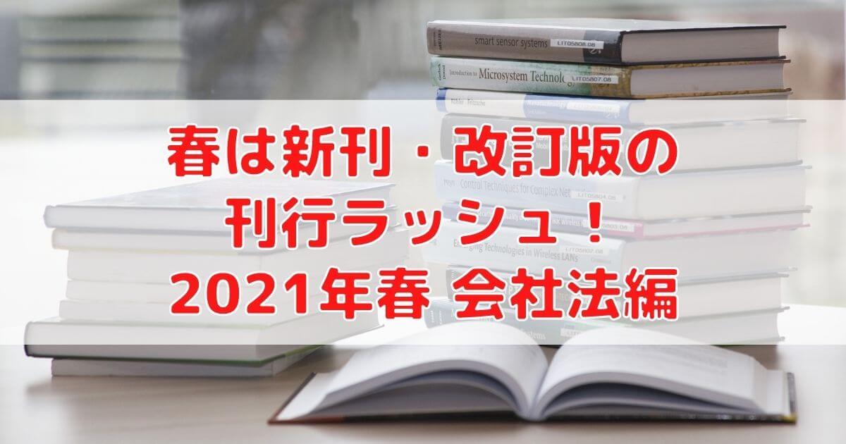 春は新刊・改訂版の刊行ラッシュ!2021年春(会社法編)