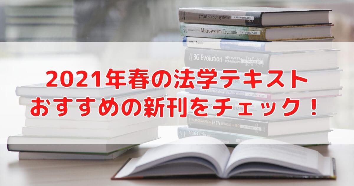 2021年春の法学テキスト・おすすめの新刊をチェック!