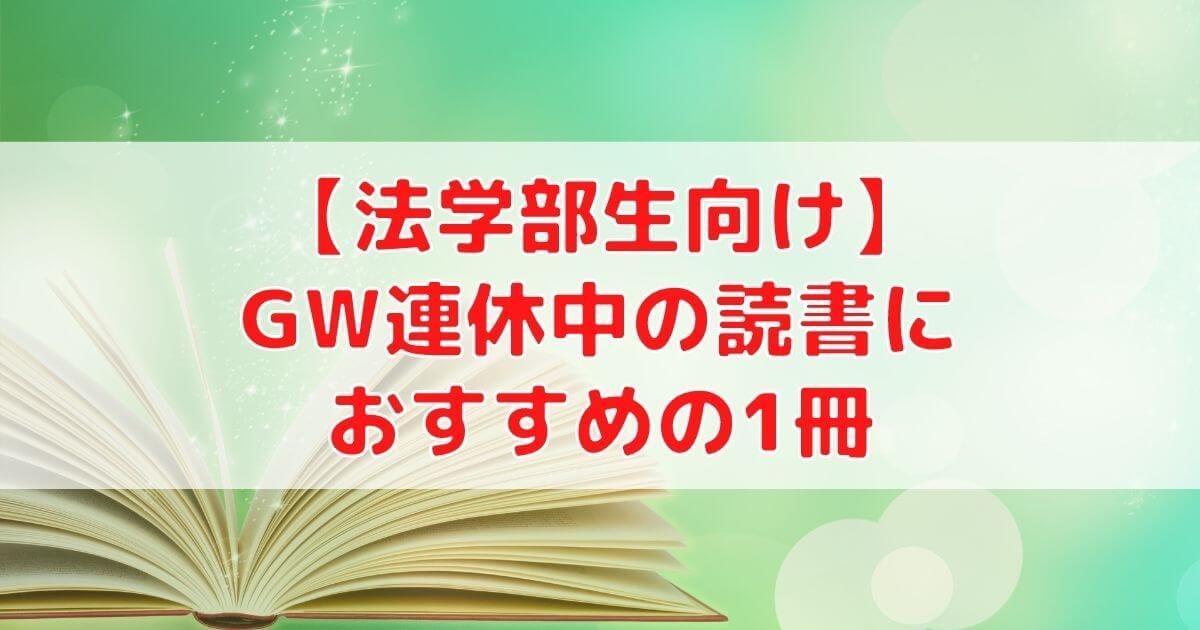 【法学部生向け】GW連休中の読書におすすめの1冊