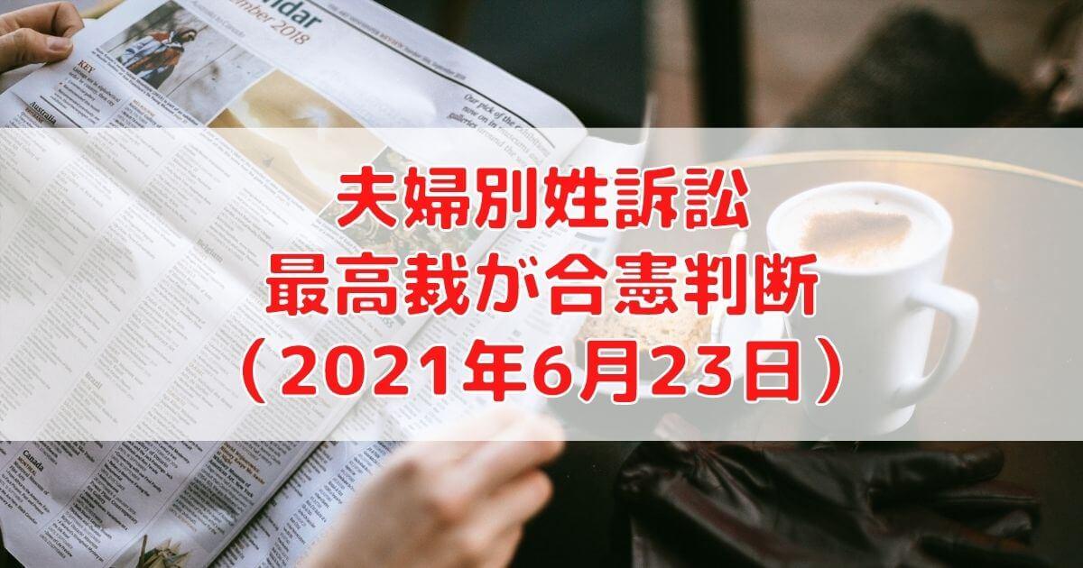 夫婦別姓訴訟,最高裁が合憲判断(2021年6月23日)