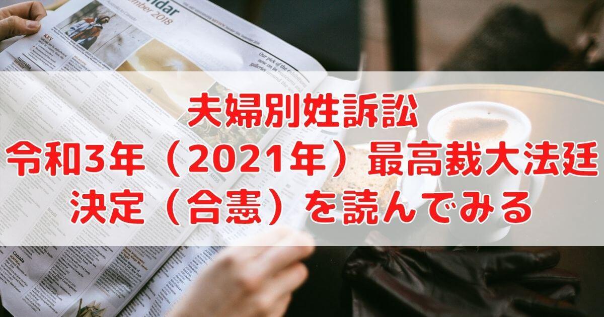 夫婦別姓,令和3年(2021年)最高裁大法廷決定(合憲)を読んでみる