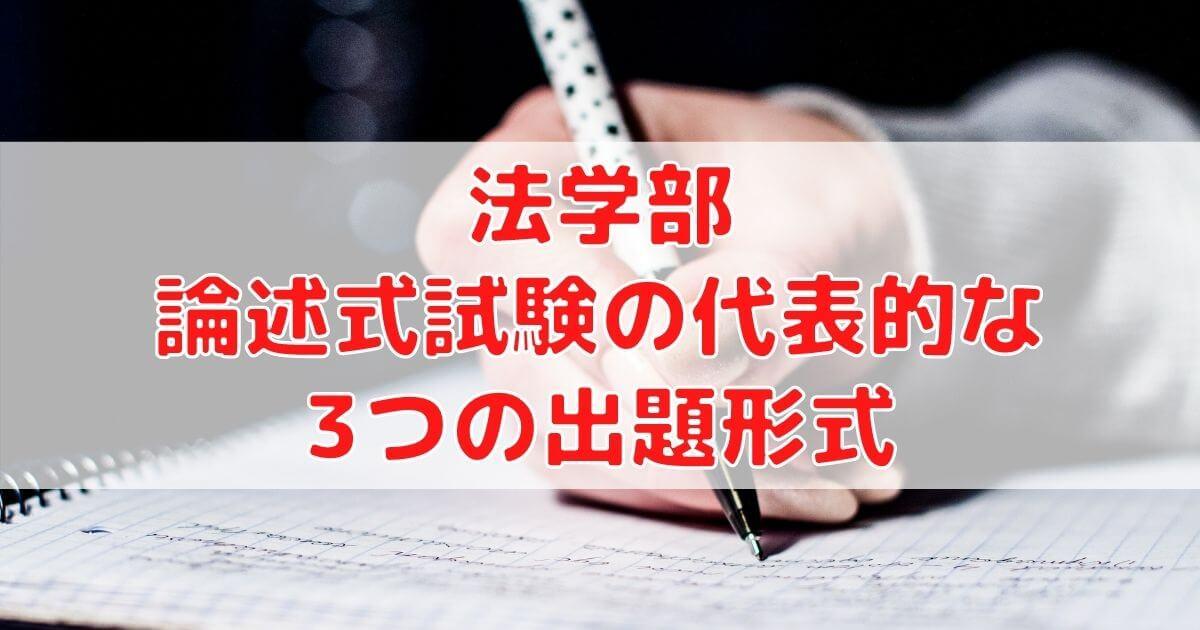 法学部・論述式試験の代表的な3つの出題形式