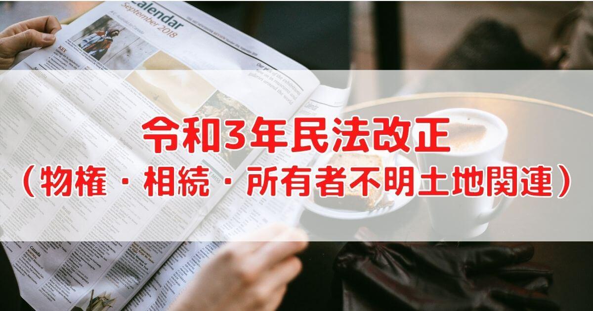 令和3年民法改正(物権・相続・所有者不明土地関連)