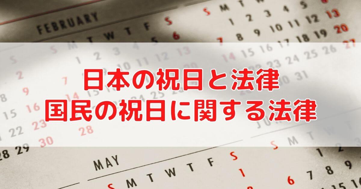 日本の祝日と法律(国民の祝日に関する法律)