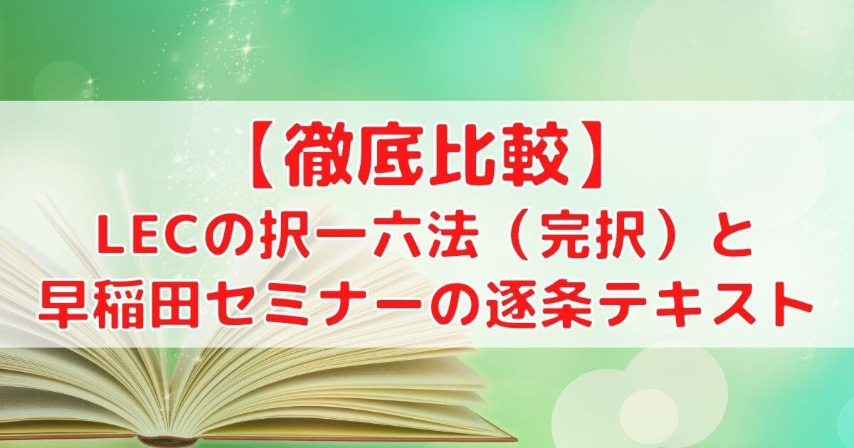 LECの択一六法(完択)と早稲田セミナーの逐条テキストを徹底比較