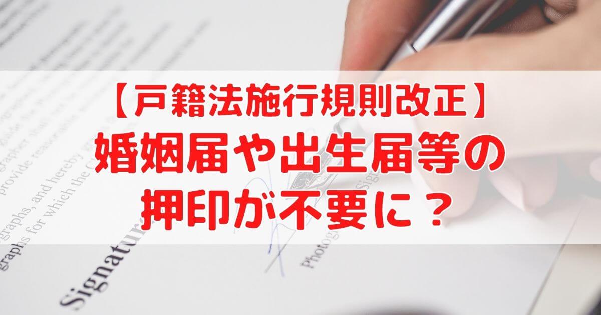 婚姻届や出生届等の押印が不要に?――戸籍法施行規則改正