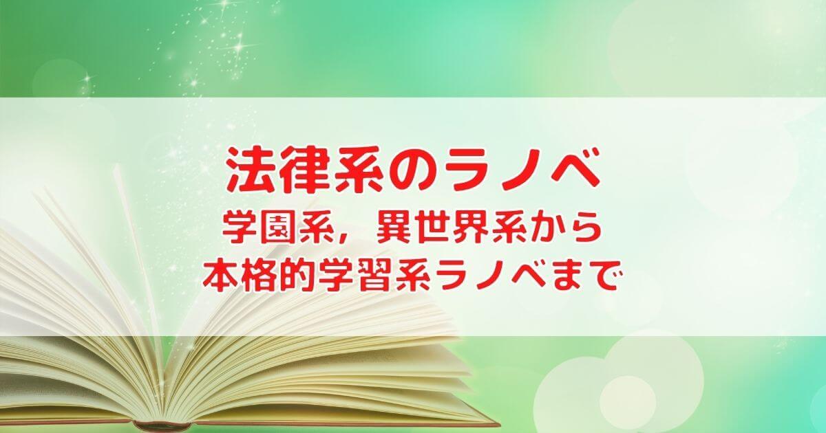 法律系のラノベ(学園系,異世界系から本格的学習系ラノベまで)