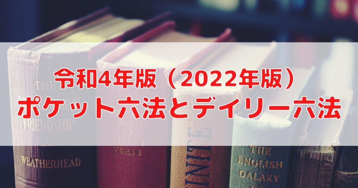 令和4年版(2022年版)ポケット六法とデイリー六法