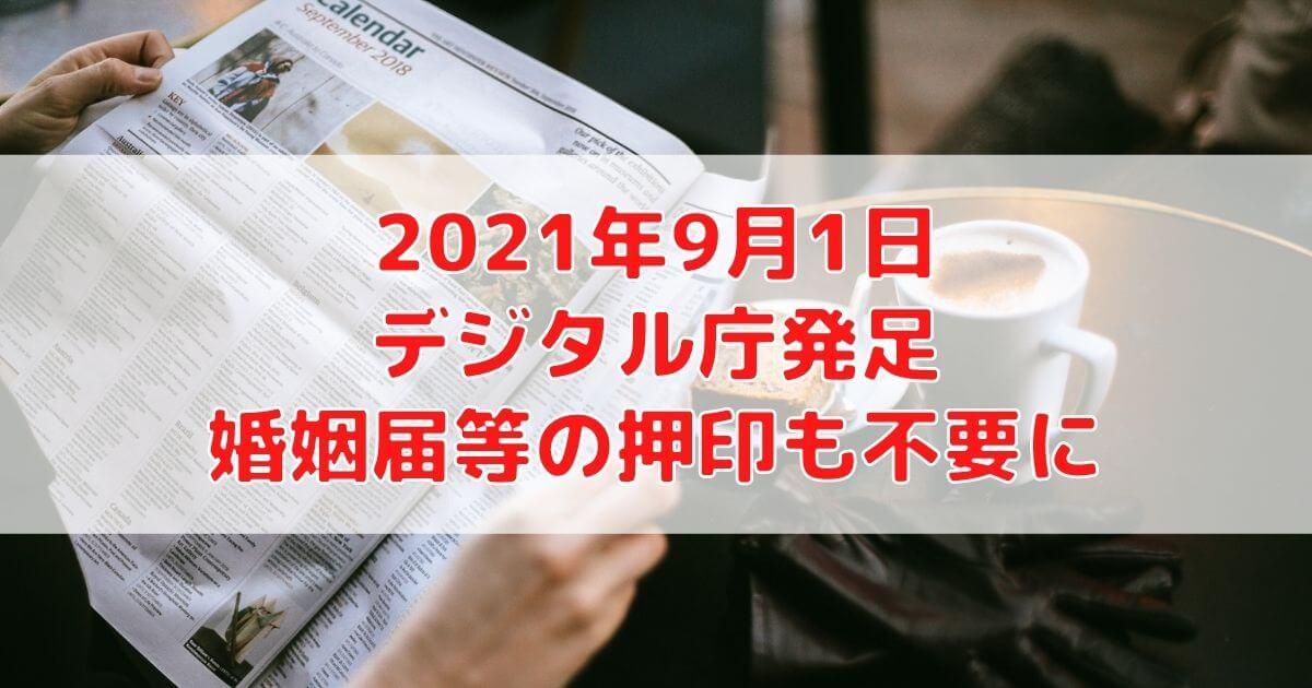 2021年9月1日デジタル庁発足,婚姻届等の押印も不要に